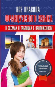 Костромин Г.В. - Все правила французского языка в схемах и таблицах с приложениями обложка книги
