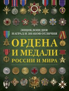 Волковский Н.Л. - Ордена и медали России и мира обложка книги