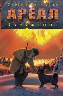 Тармашев С.С. - Ареал. Заражение обложка книги