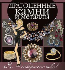 . - Драгоценные камни и металлы обложка книги