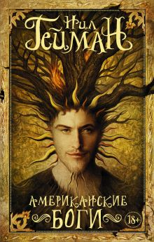 Американские боги обложка книги