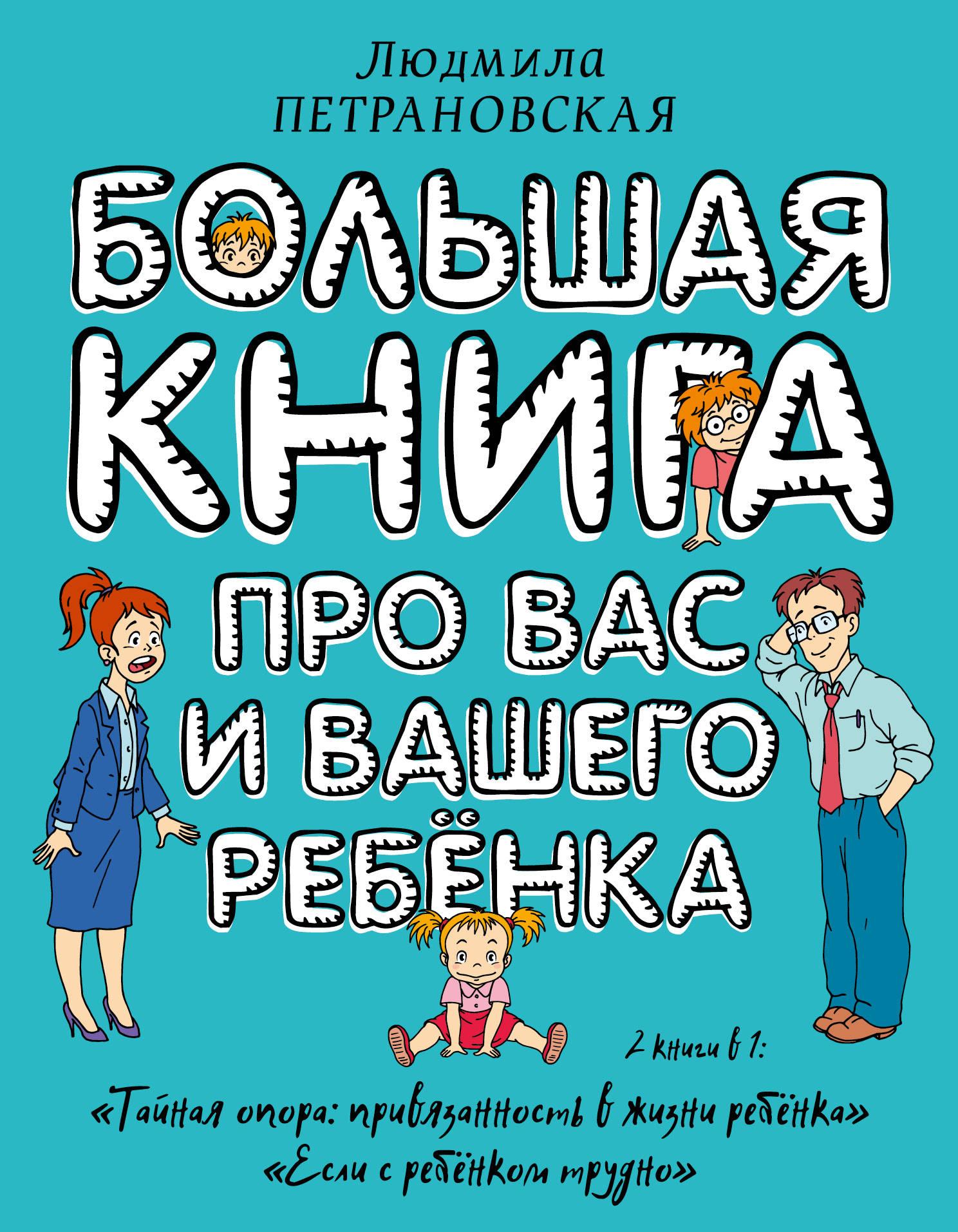 Петрановская Л.В. Большая книга про вас и вашего ребенка