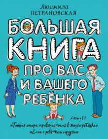 Петрановская Л.В. - Большая книга про вас и вашего ребенка обложка книги