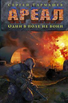 Тармашев С.С. - АРЕАЛ. Один в поле не воин обложка книги