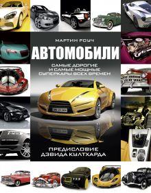 Роуч Мартин - Автомобили. Самые дорогие и самые мощные суперкары всех времен обложка книги