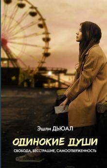 Дьюал Э. - Одинокие души обложка книги