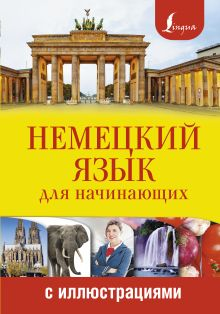 Евтеева Т.А. - Немецкий язык для начинающих с иллюстрациями обложка книги