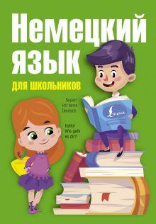 Евтеева Т.А. - Немецкий язык для школьников обложка книги