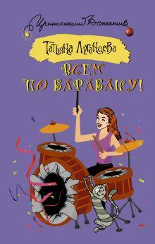 Луганцева Т.И. - Всем по барабану! обложка книги