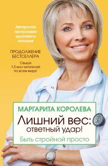Королева М.В. - Лишний вес: ответный удар! Быть стройной просто обложка книги
