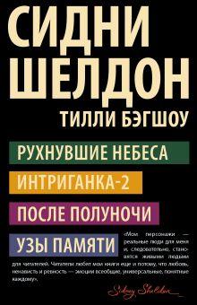 Шелдон С., Бэгшоу Т. - Сидни Шелдон обложка книги