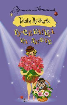 Луганцева Т.И. - Гусеница на диете обложка книги