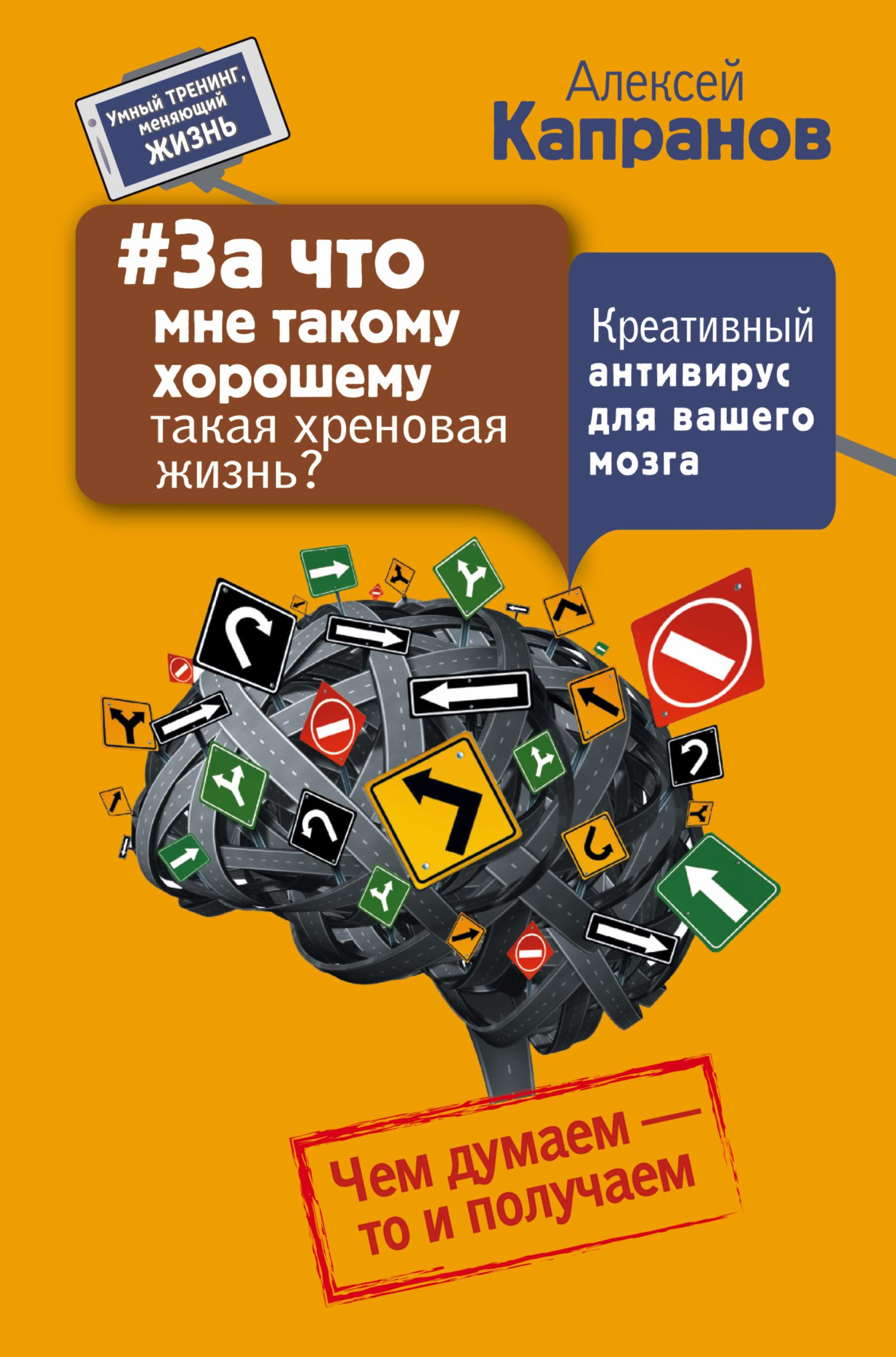 #За что мне такому хорошему такая хреновая жизнь? Креативный антивирус для вашего мозга. Чем думаем - то и получаем от book24.ru