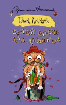 Луганцева Т.И. - Сухой закон для Диониса обложка книги