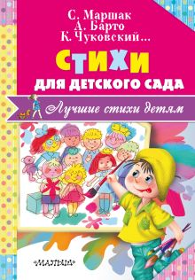 Маршак С.Я., Чуковский К.И.,Барто А.Л., - Стихи для детского сада обложка книги