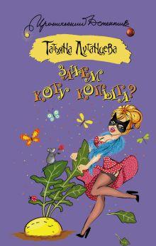 Луганцева Т.И. - Зачем коту копыта? обложка книги