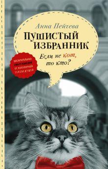 Если не кот, то кто? Пушистый избранник