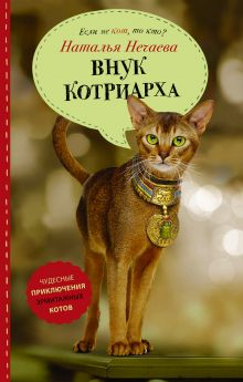 Нечаева Наталья - Внук котриарха обложка книги