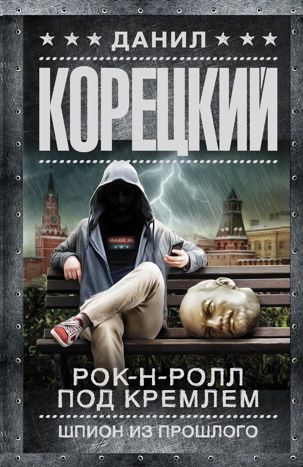 Рок-н-ролл под Кремлем. Шпион из прошлого ( Корецкий Д.А.  )
