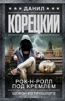 Корецкий Д.А. - Рок-н-ролл под Кремлем. Шпион из прошлого обложка книги