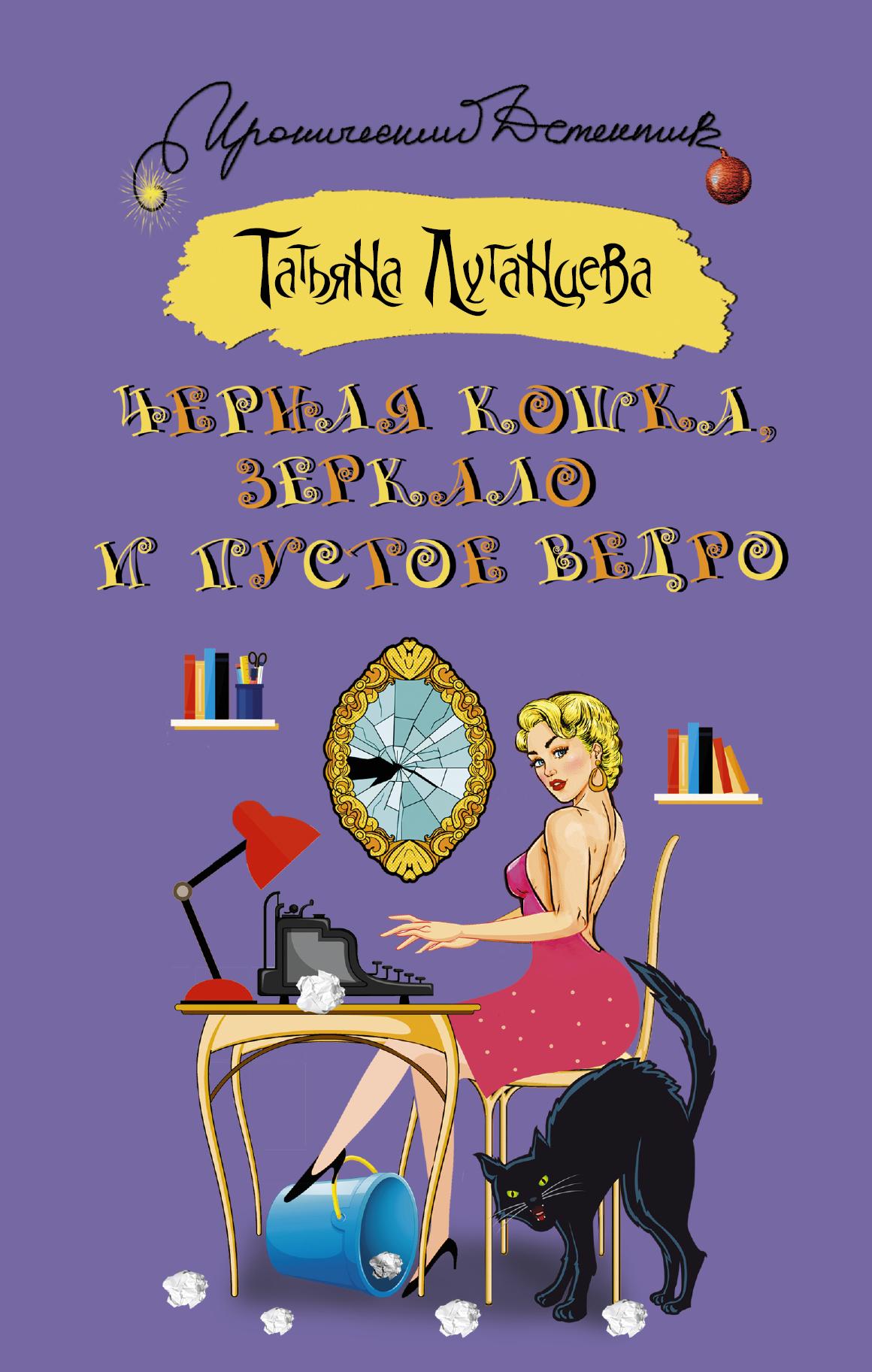Луганцева Т.И. Черная кошка, зеркало и пустое ведро