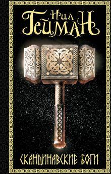 Гейман Н. - Скандинавские боги обложка книги