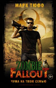 Zombie Fallout 2: Чума на твою семью обложка книги