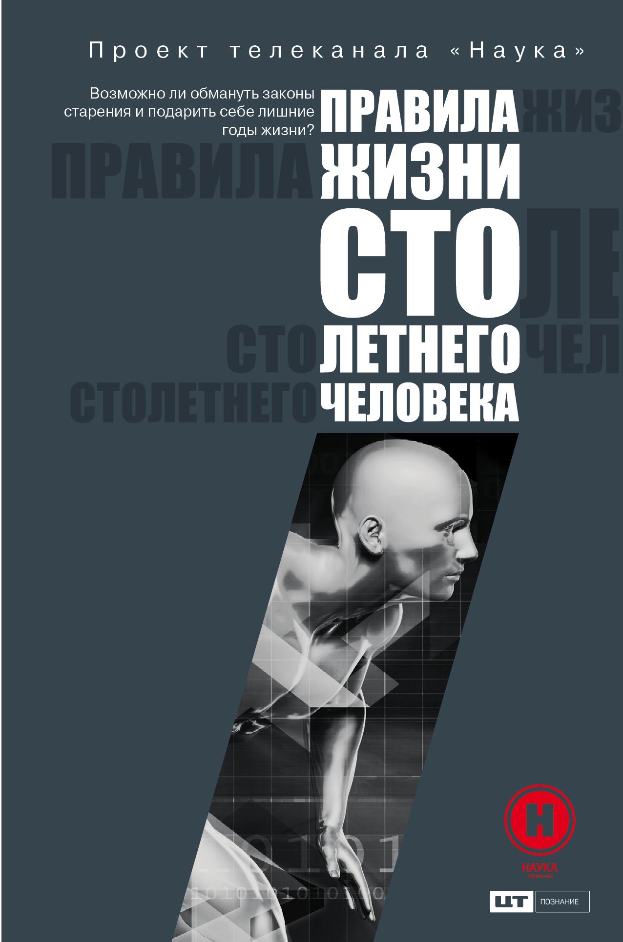 Правила жизни 100-летнего человека ( Нечаев Сергей Юрьевич  )