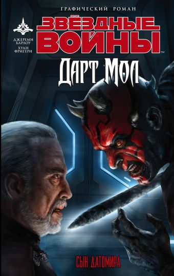 Звёздные войны: Дарт Мол: Сын Датомира Барлоу Д.
