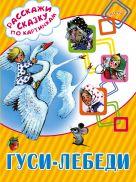 - Гуси-лебеди' обложка книги