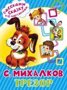 Михалков С.В. - Трезор' обложка книги