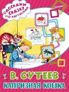 Сутеев В.Г. - Капризная кошка' обложка книги