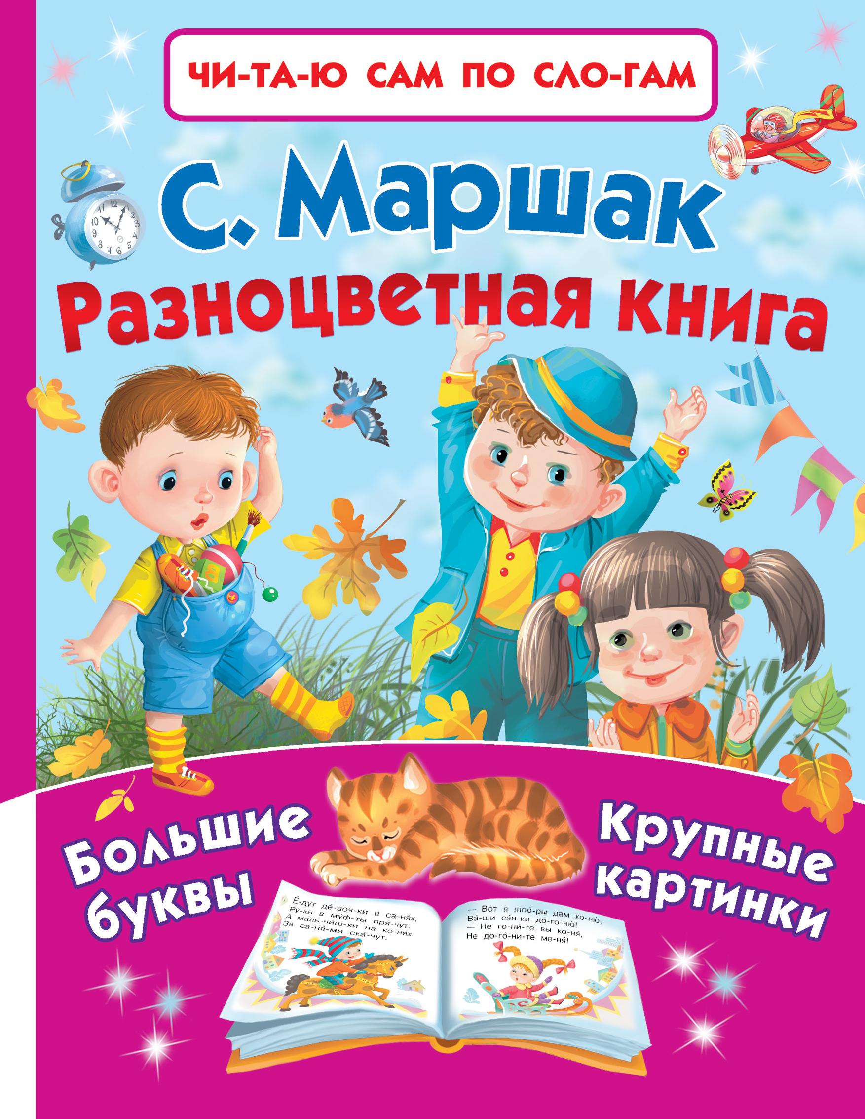 Маршак С.Я. Разноцветная книга