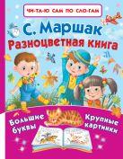 Купить Книга Разноцветная книга Маршак С.Я. 978-5-17-100932-8 Издательство «АСТ»