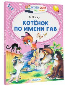 Остер Г.Б. - Котёнок по имени Гав обложка книги