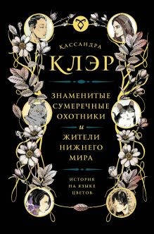 Знаменитые Сумеречные охотники и жители Нижнего Мира: история на языке цветов обложка книги