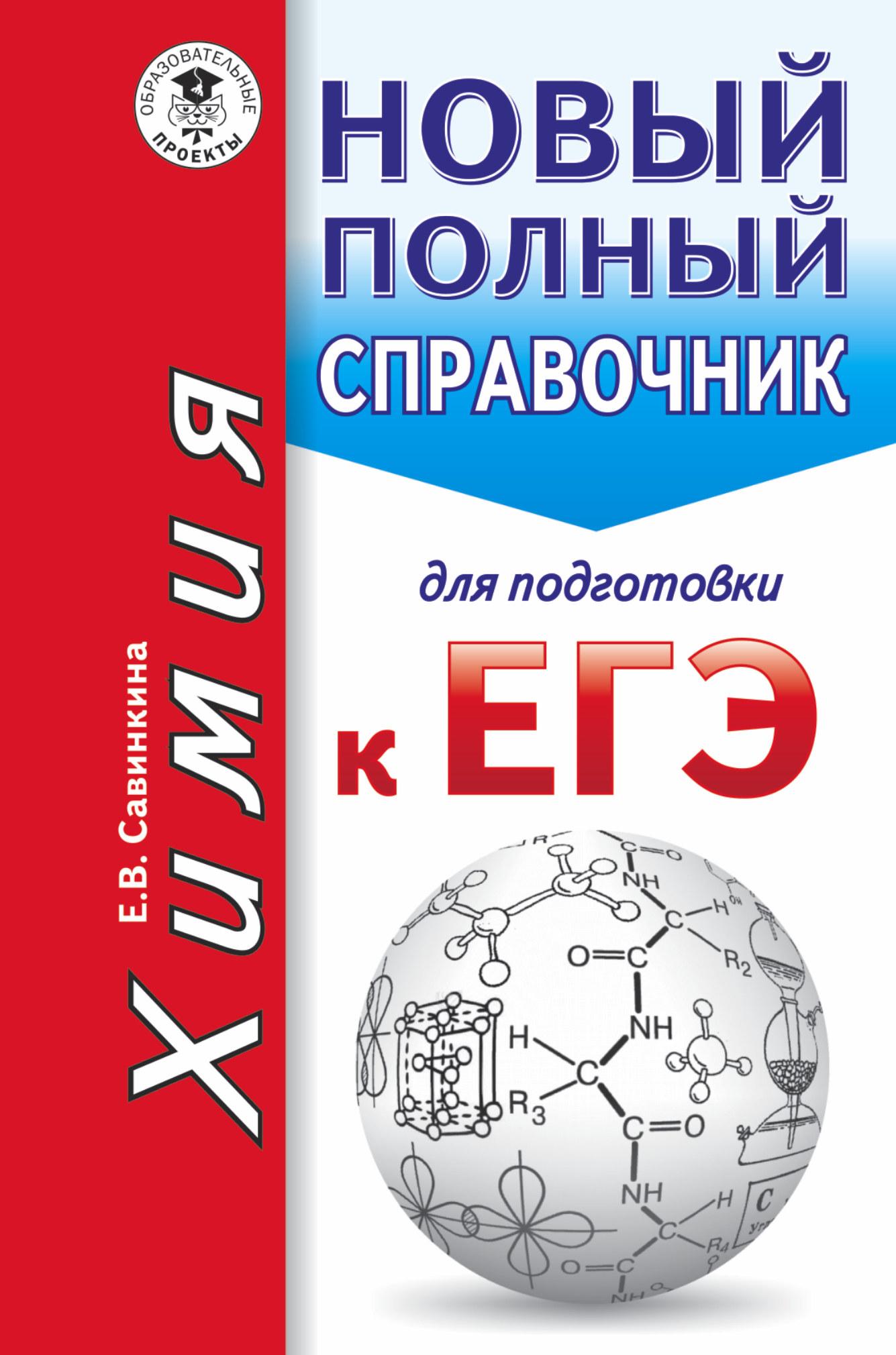 ЕГЭ. Химия. Новый полный справочник для подготовки к ЕГЭ ( Савинкина Е.В.  )