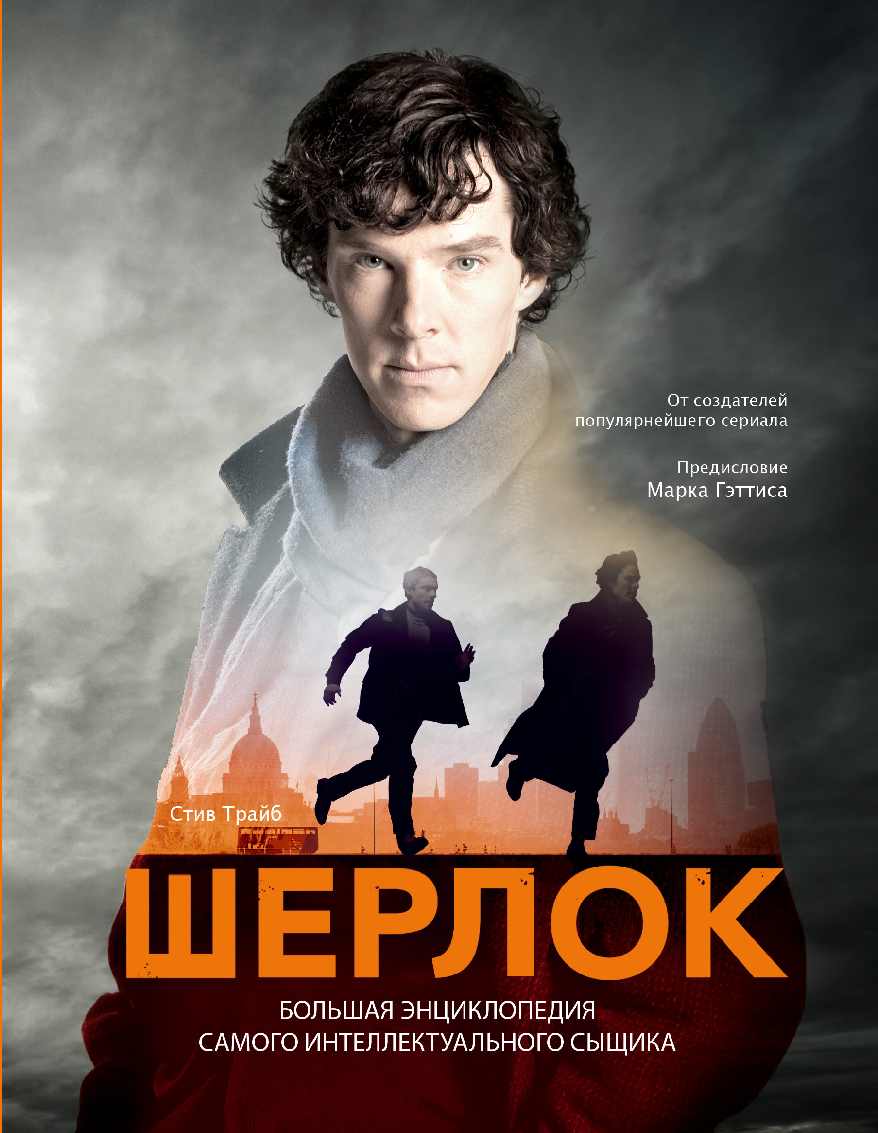 Шерлок. Большая энциклопедия самого интеллектуального сыщика