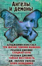 Констэбл Б., Джеймс Р., Уилсон У. - Ангелы и демоны' обложка книги