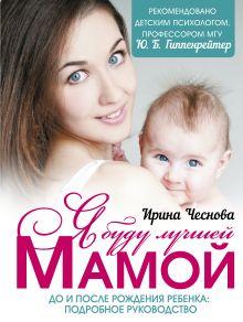 Чеснова Ирина - Я буду лучшей мамой обложка книги