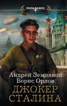 Земляной Андрей, Орлов Борис - Джокер Сталина обложка книги