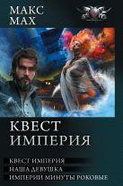 Мах Макс - Квест империя' обложка книги