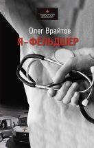 Врайтов О. - Я - фельдшер' обложка книги
