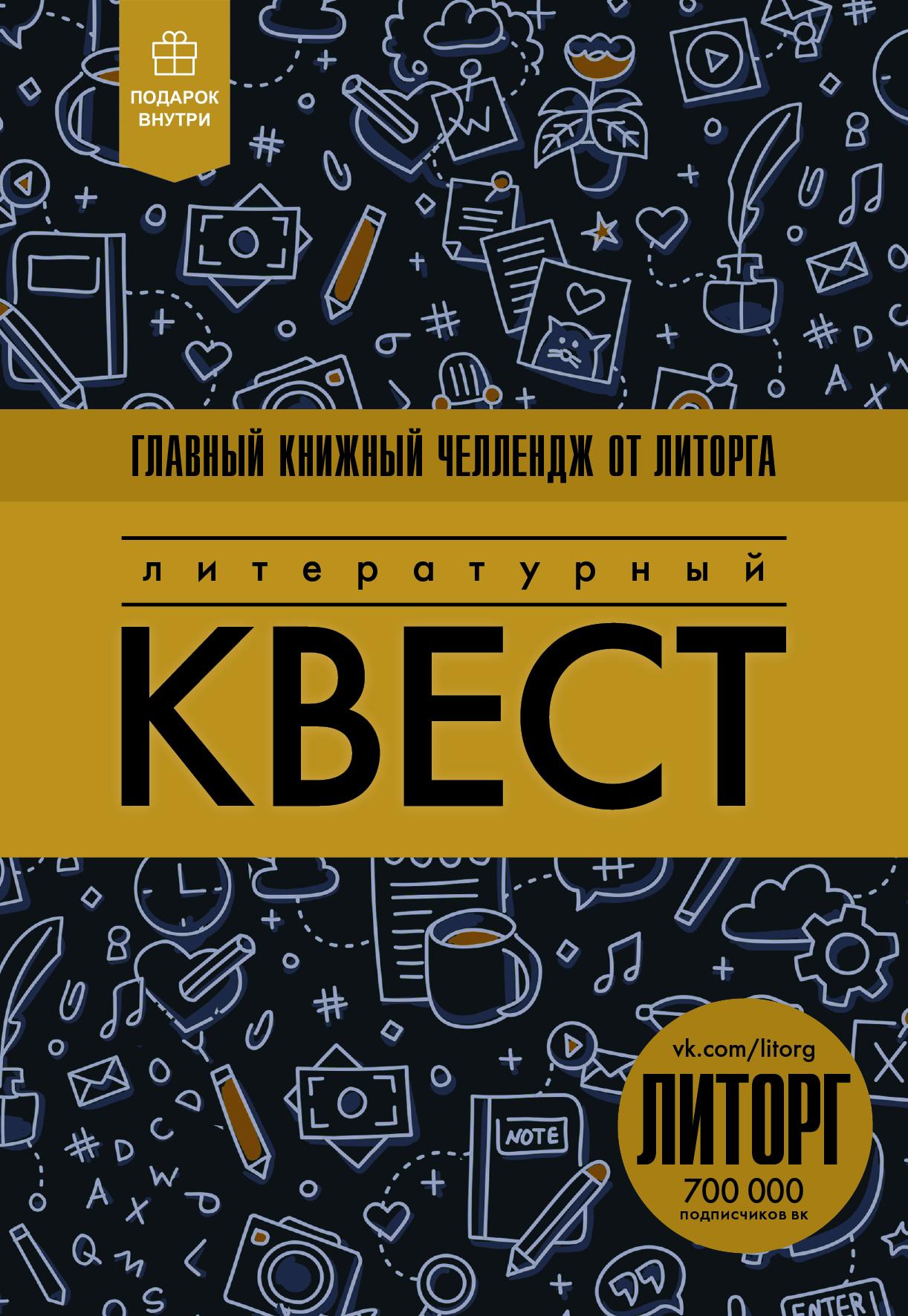 Литературный квест ( Клим Моржовый  )