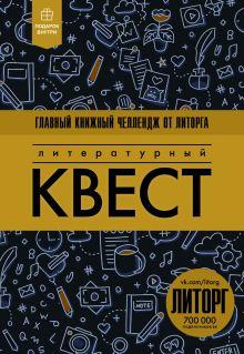 Клим Моржовый - Литературный квест обложка книги