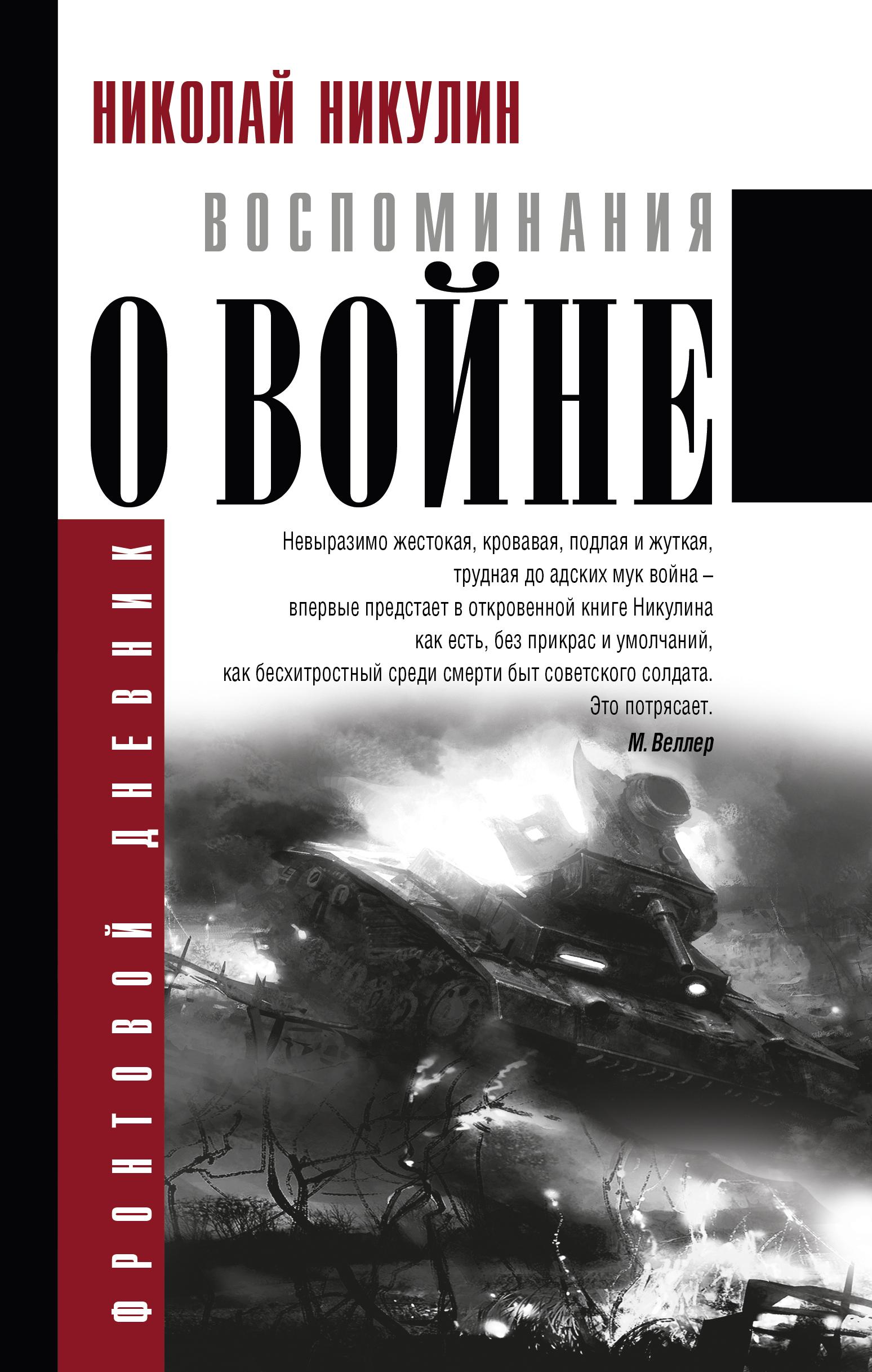 Никулин Н.Н. Воспоминания о войне никулин н воспоминания о войне