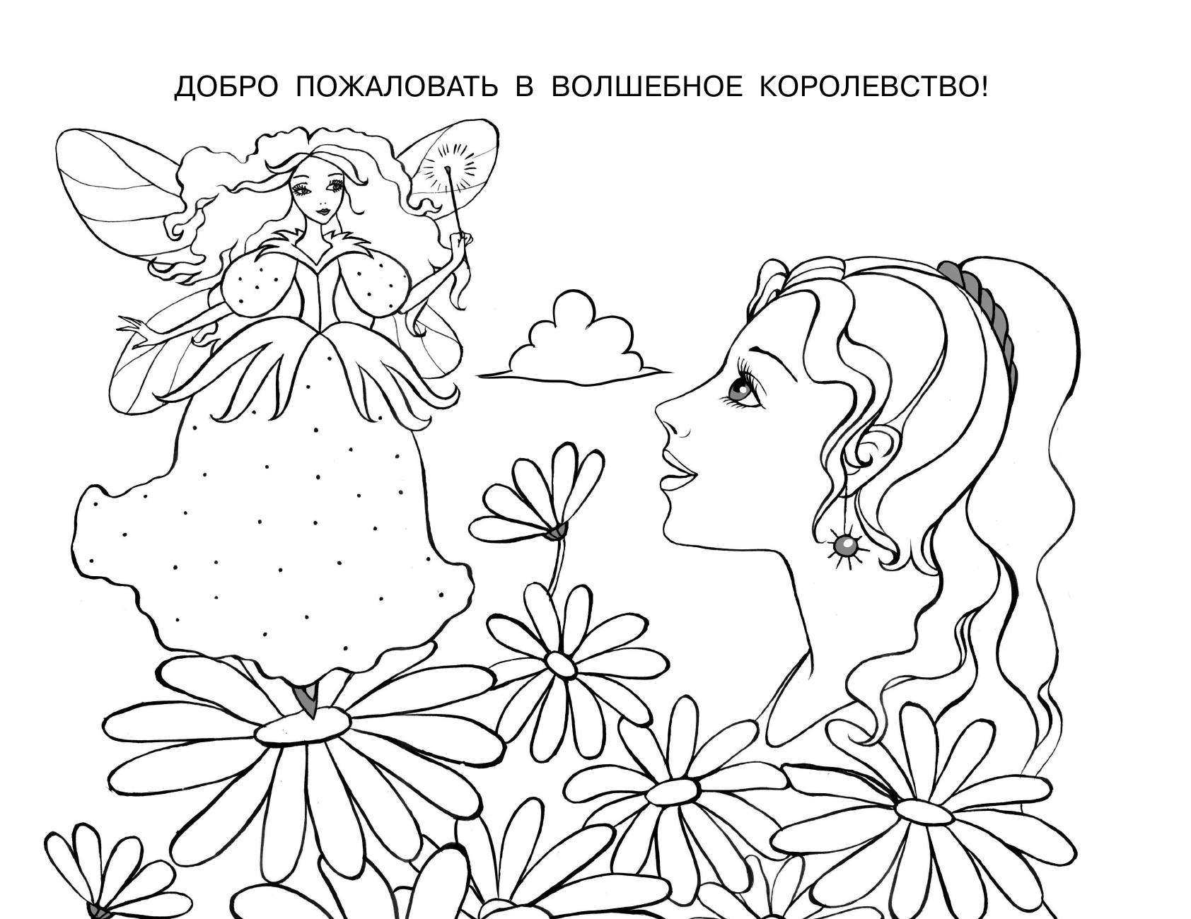 Раскраска для девочек 10 лет распечатать
