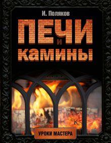 Поляков И.С. - Печи и камины обложка книги