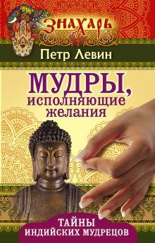Левин Петр - Мудры, исполняющие желания. Тайны индийских мудрецов обложка книги