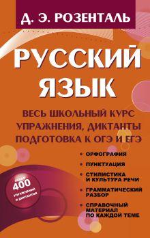 Русский язык. Весь школьный курс. Упражнения, диктанты. Подготовка к ОГЭ и ЕГЭ